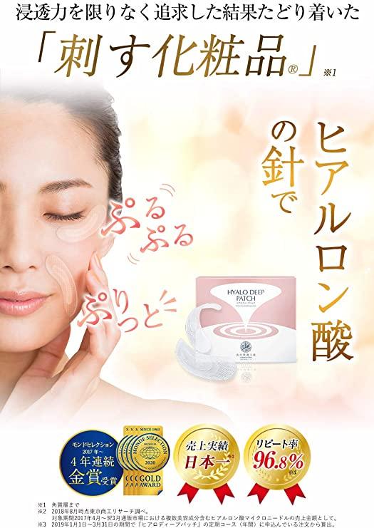 ヒアルロン酸を効率よくお肌に入れる